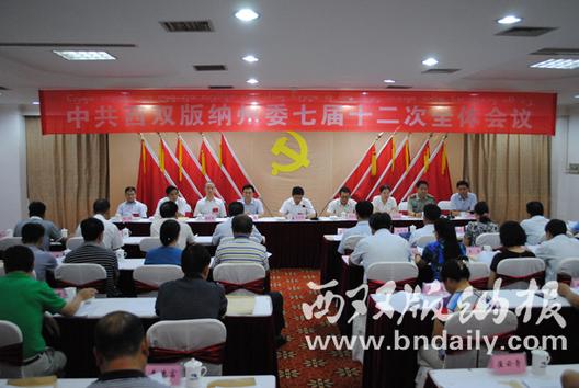 中国共产党西双版纳傣族自治州第七届委员会第十二次全体会议举行