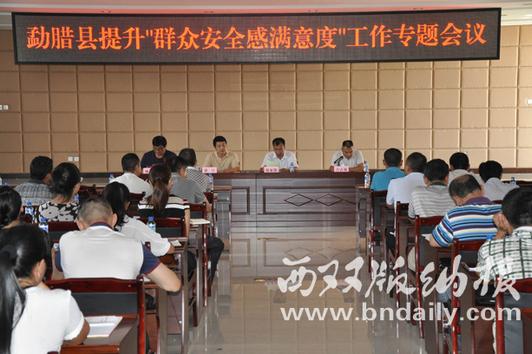 平安创建工作专题会议