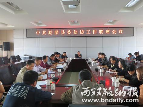 县委信访工作联席会议