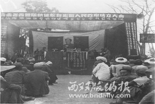 1953年,西双版纳傣族自治区成立现场。