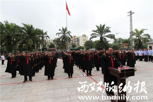 州中级人民法院在审判大楼前举行升旗暨首批入额法官宣誓仪式