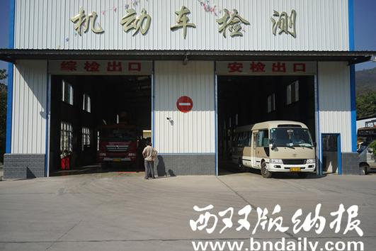 景洪汽车检测站