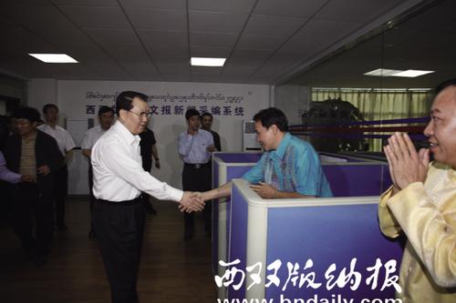 4-李长春视察傣编部时与采编人员握手。
