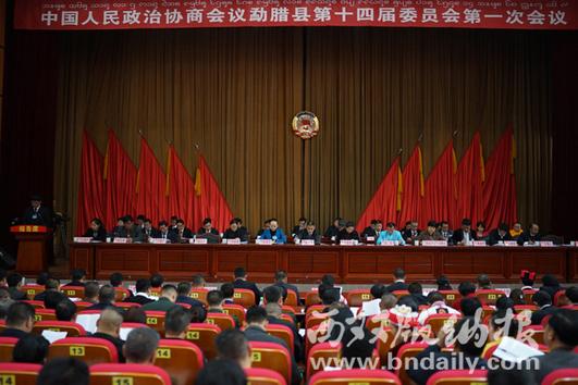 政协勐腊县第十四届委员会举行第一次会议。龙斯 摄