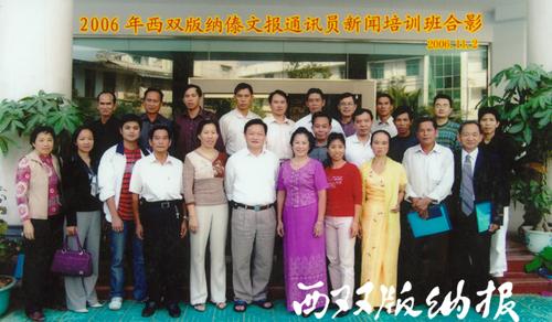 06年傣文报通讯员培训