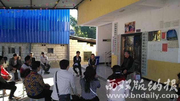 州委党校帮扶干部与村小组干部和贫困户成员进行座谈