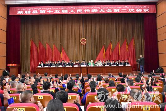 勐腊县十五届人大二次会议 岩扁 摄