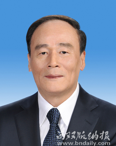 中华人民共和国副主席王岐山