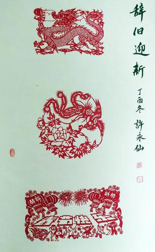 许永仙——辞旧迎新