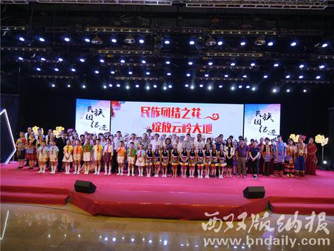 2019年5月25日举办的云南省学校民族团结进步宣传教育主题活动现场。