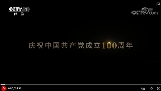 纪录片《山河岁月》第二集《百年望道》